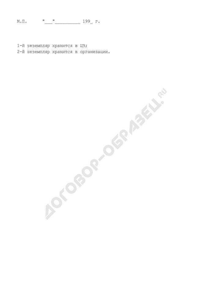 """Расчет расходов финансовых средств на оплату труда работников по программе """"Субсидирование заработной платы длительно безработных граждан. Страница 3"""