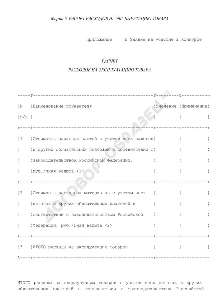 Расчет расходов на эксплуатацию товара (приложение к заявке на участие в конкурсе на право заключения государственного контракта на поставки товаров, выполнение работ, оказание услуг для государственных нужд города Москвы). Форма N 6. Страница 1