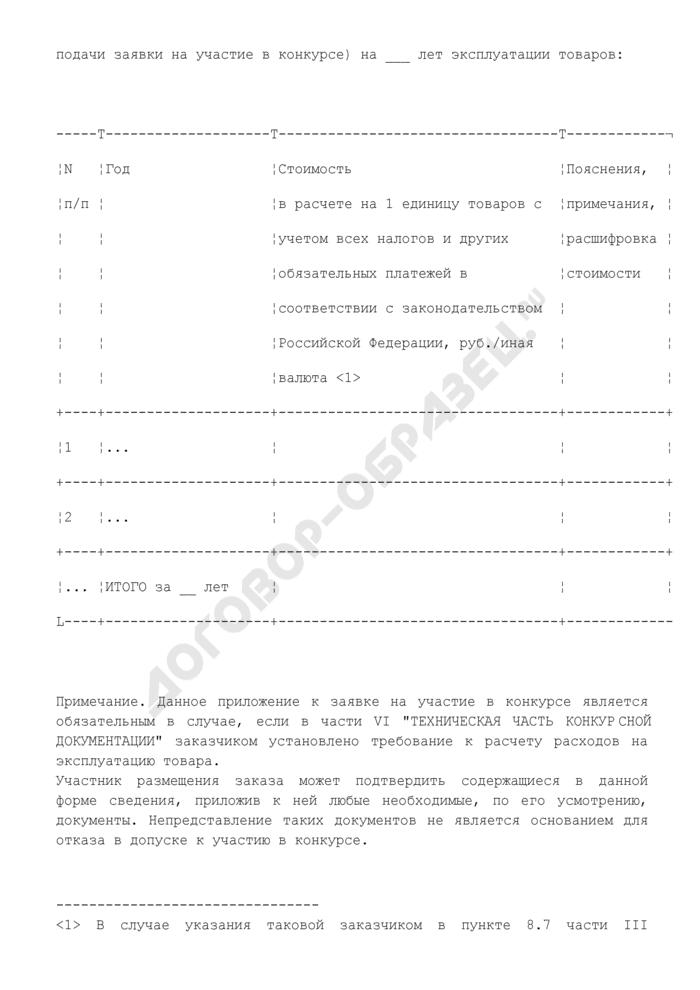 Расчет расходов на эксплуатацию товара (приложение к заявке на участие в конкурсе на право заключения государственного контракта на поставки товаров, выполнение работ, оказание услуг для государственных нужд города Москвы). Форма N 6. Страница 3