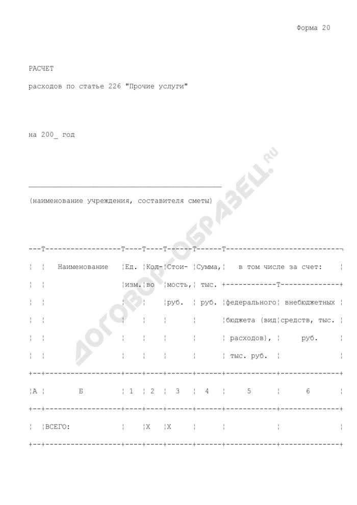 """Расчет расходов бюджетного учреждения по статье 226 """"Прочие услуги"""". Форма N 20. Страница 1"""