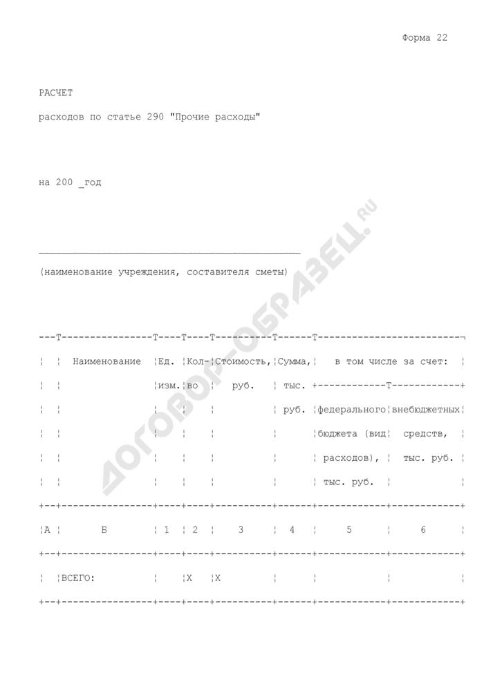 """Расчет расходов бюджетного учреждения по статье 290 """"Прочие расходы"""". Форма N 22. Страница 1"""