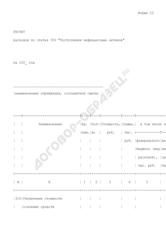 """Расчет расходов бюджетного учреждения по статье 300 """"Поступления нефинансовых активов"""". Форма N 23. Страница 1"""
