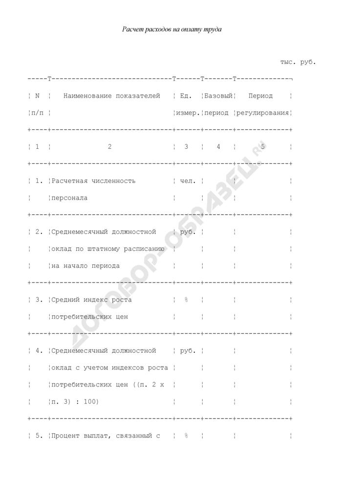 Расчет расходов на оплату труда (в области расчета сбытовых надбавок гарантирующих поставщиков электрической энергии). Страница 1
