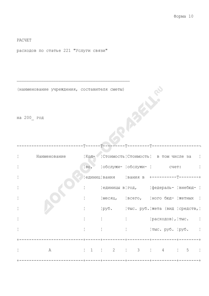 """Расчет расходов бюджетного учреждения по статье 221 """"Услуги связи"""". Форма N 10. Страница 1"""