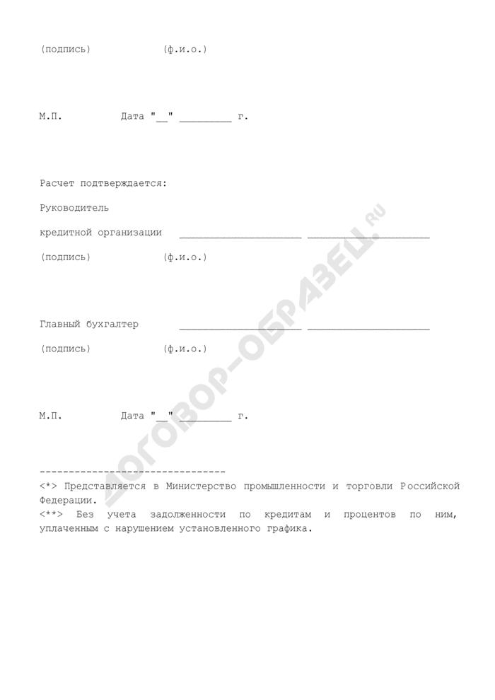 Расчет (в рублях) размера субсидии, предоставляемой за счет средств федерального бюджета по кредиту в валюте Российской Федерации, полученному организацией на закупку воздушных судов отечественного производства с последующей их передачей российским авиакомпаниям по договорам лизинга. Страница 3