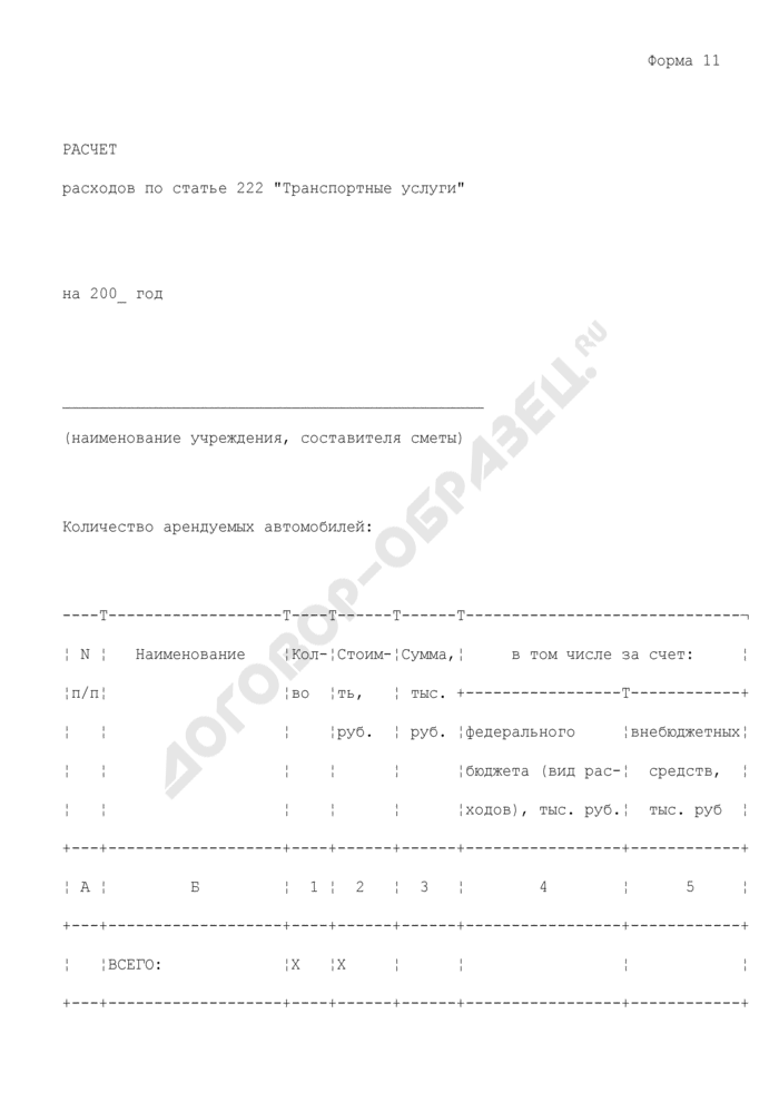 """Расчет расходов бюджетного учреждения по статье 222 """"Транспортные услуги"""". Форма N 11. Страница 1"""