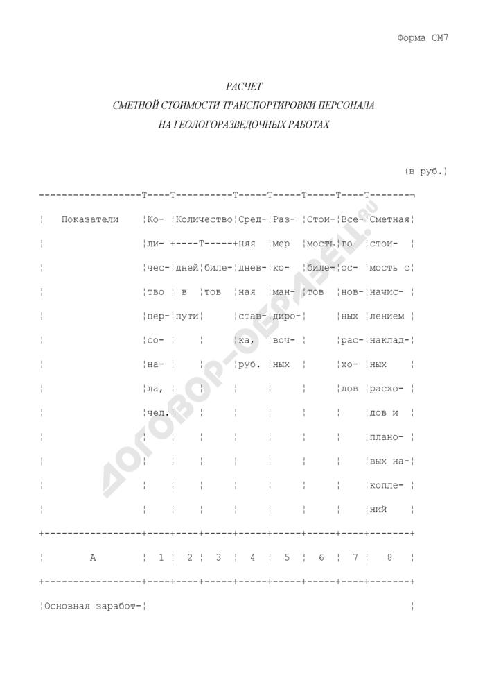 Расчет сметной стоимости транспортировки персонала на геологоразведочных работах. Форма N СМ7. Страница 1