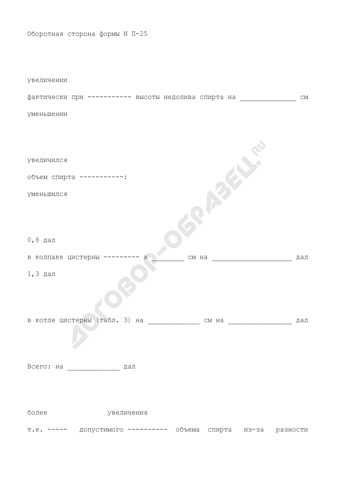 Расчет сохранности или недостачи спирта, перевезенного в цистерне. Форма N П-25. Страница 3