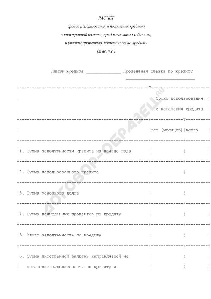 Расчет сроков использования и погашения кредита в иностранной валюте, представляемого банком, и уплаты процентов, начисленных по кредиту. Страница 1