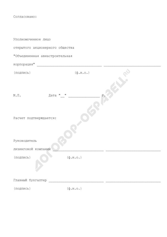 """Расчет (в рублях) размера субсидии, предоставляемой за счет средств федерального бюджета по кредиту, полученному в иностранной валюте дочерним и зависимым акционерным обществом открытого акционерного общества """"Объединенная авиастроительная корпорация. Страница 3"""