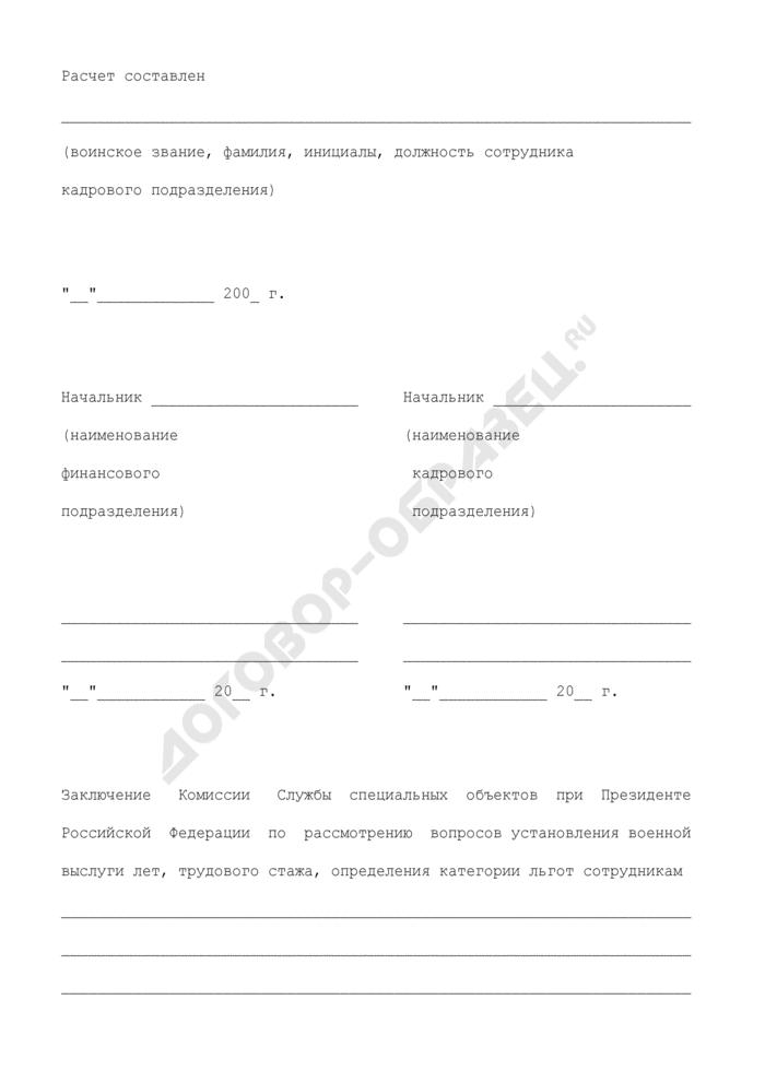 Расчет стажа трудовой деятельности, засчитываемого в выслугу лет для назначения пенсии. Страница 3