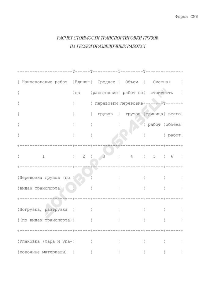 Расчет стоимости транспортировки грузов на геологоразведочных работах. Форма N СМ8. Страница 1