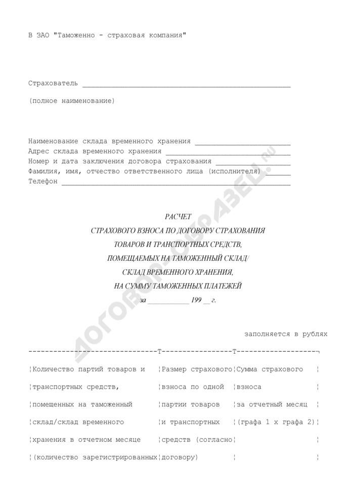 Расчет страхового взноса по договору страхования товаров и транспортных средств, помещаемых на таможенный склад и склад временного хранения, на сумму таможенных платежей. Страница 1