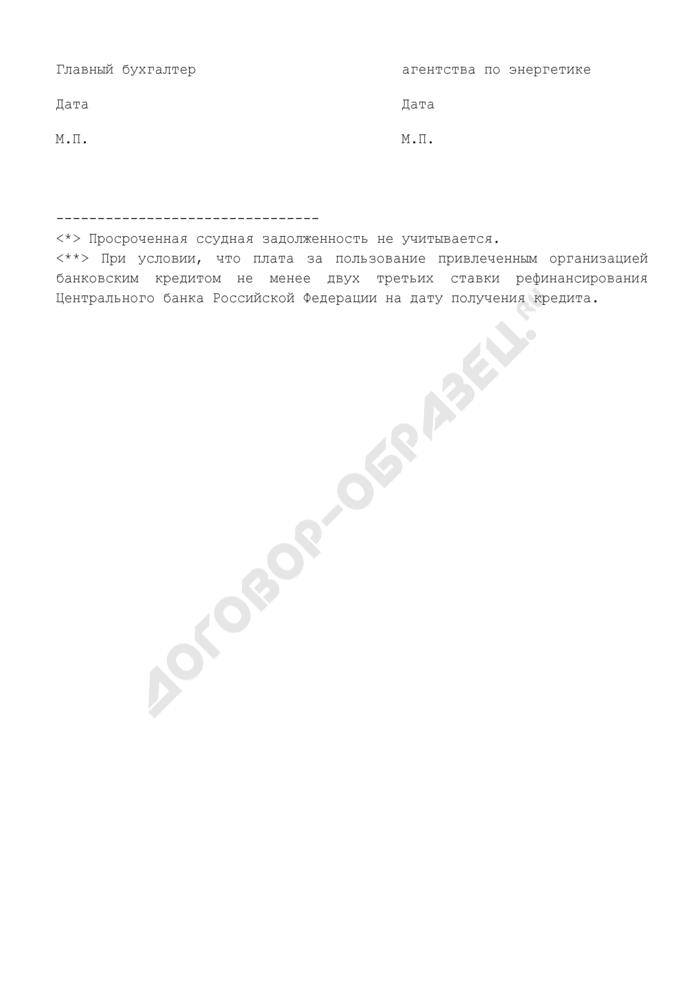 Расчет субсидии, предоставляемой за счет средств федерального бюджета, на уплату процентов по кредитам, полученным организациями угольной промышленности в российских кредитных организациях для реализации инвестиционных проектов. Страница 3