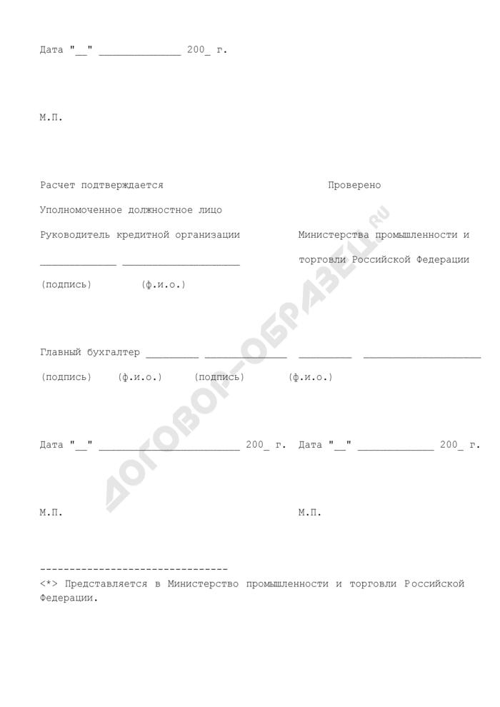 Расчет (в рублях) размера субсидии, предоставляемой за счет средств федерального бюджета по кредиту в иностранной валюте российским организациям автомобилестроения и транспортного машиностроения. Страница 3