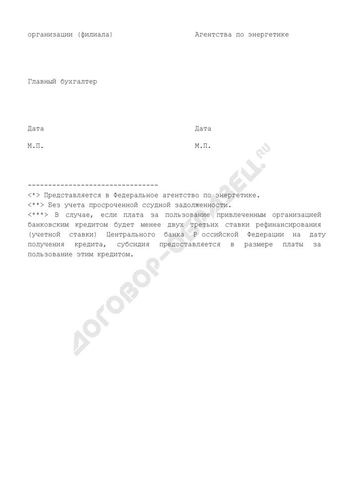 Расчет субсидии, предоставляемой за счет средств федерального бюджета части затрат на уплату процентов по кредитам, полученным организациями топливно-энергетического комплекса в российских кредитных организациях. Страница 3