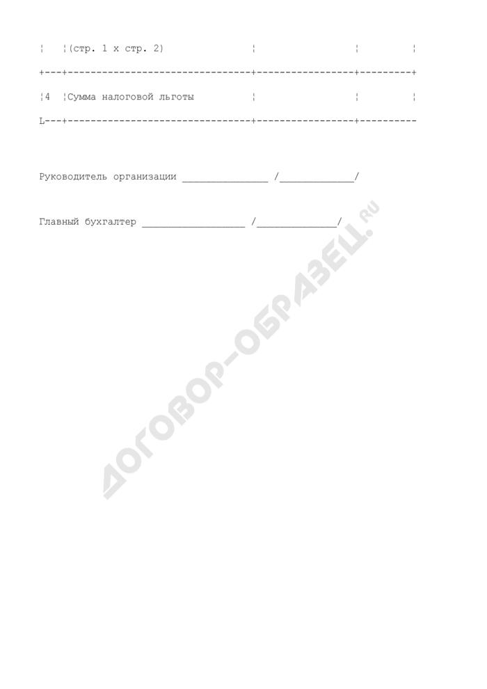 Расчет суммы налоговой льготы по земельному налогу в городском округе Электросталь Московской области. Страница 3