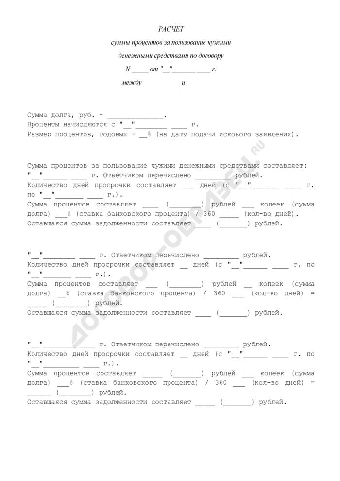 Расчет суммы процентов за пользование чужими денежными средствами по договору. Страница 1