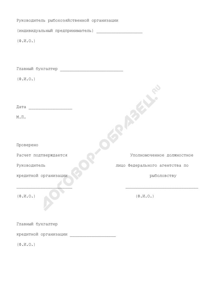 Расчет (в рублях) размера субсидии, предоставляемой в 2009 году за счет средств федерального бюджета для возмещения части затрат на уплату процентов по кредиту в иностранной валюте, полученному в российских кредитных организациях в 2009 году на материально-техническое снабжение и снаряжение рыбопромысловых судов. Страница 3