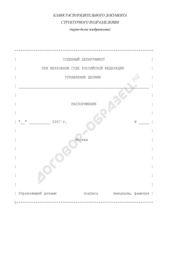 Бланк распорядительного документа структурного подразделения в Судебном департаменте при Верховном Суде Российской Федерации. Страница 1