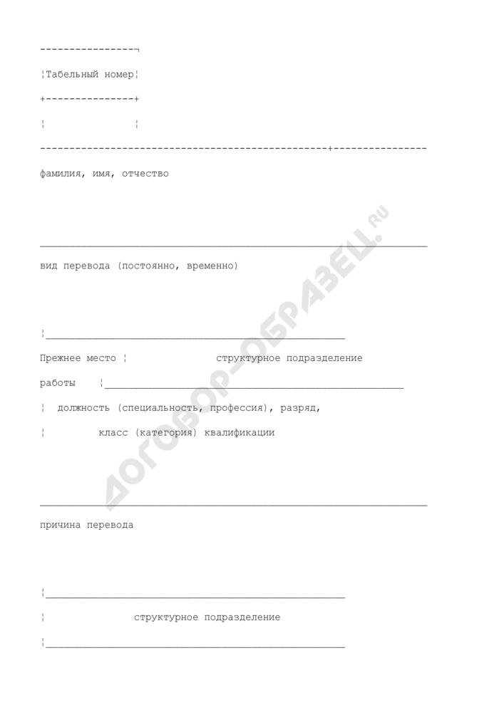 Приказ (распоряжение) о переводе работника на другую работу. Унифицированная форма N Т-5. Страница 2