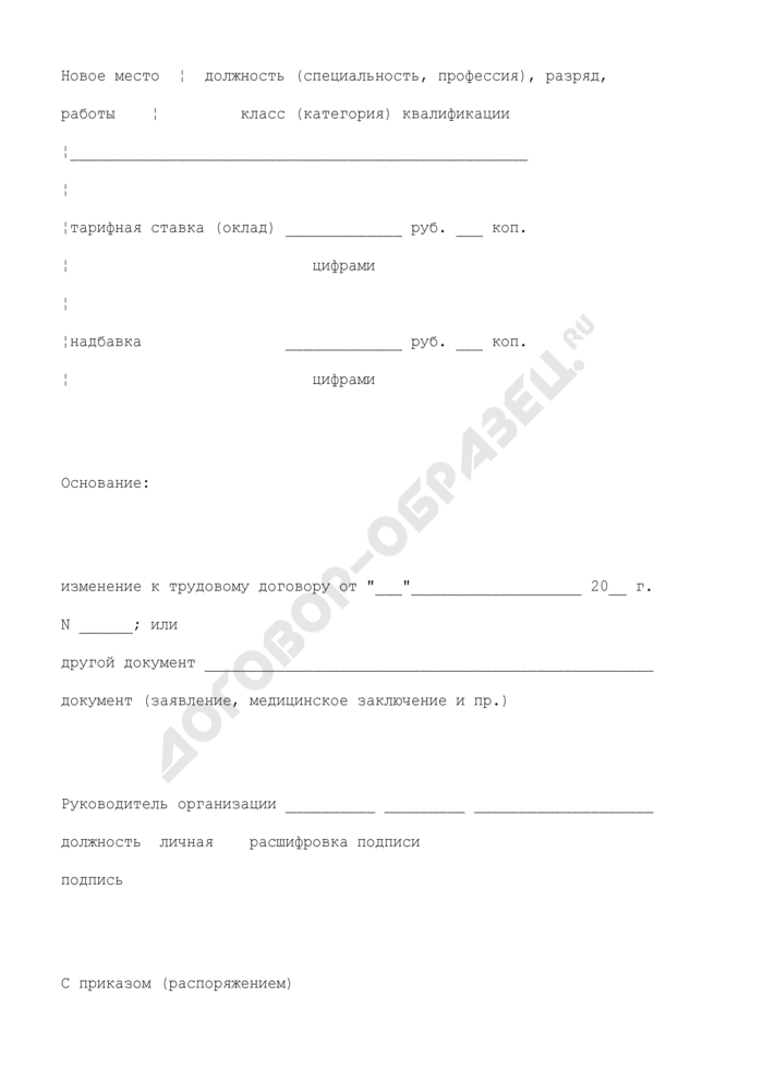 Приказ (распоряжение) о переводе работника на другую работу. Унифицированная форма N Т-5. Страница 3