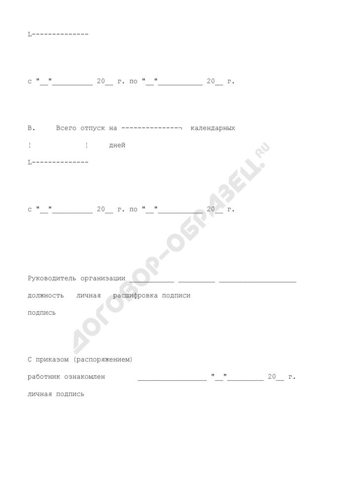 Приказ (распоряжение) о предоставлении отпуска работнику. Унифицированная форма N Т-6. Страница 3