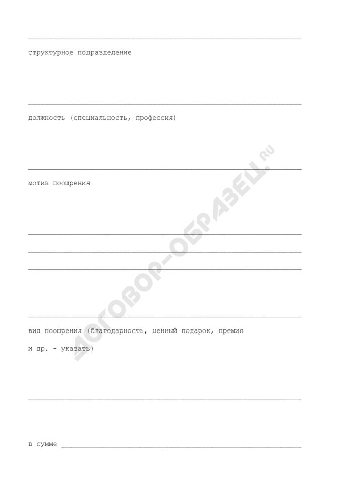 Приказ (распоряжение) о поощрении работника. Унифицированная форма N Т-11. Страница 2