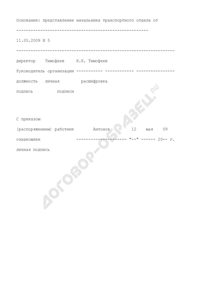 Приказ (распоряжение) о поощрении работника. Унифицированная форма N Т-11 (пример заполнения). Страница 3