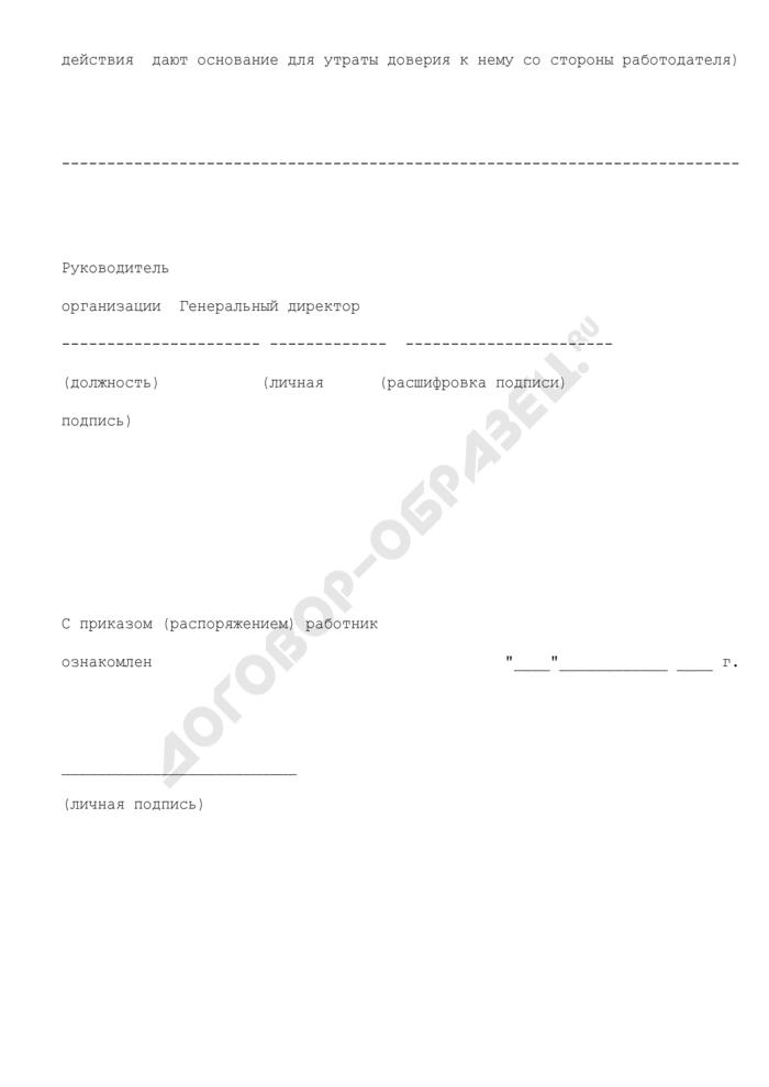 Приказ (распоряжение) о применении к работнику дисциплинарного взыскания к кассиру за недостачу денежных средств, переданных в инкассацию. Страница 3
