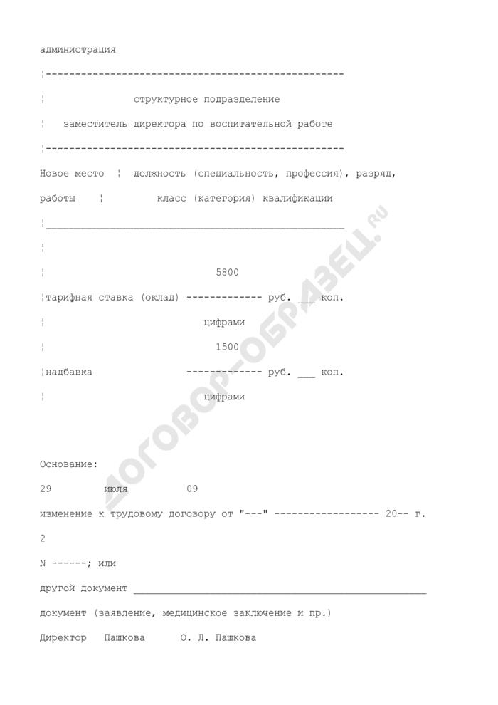 Приказ (распоряжение) о переводе работника на другую работу. Унифицированная форма N T-5 (пример заполнения). Страница 3