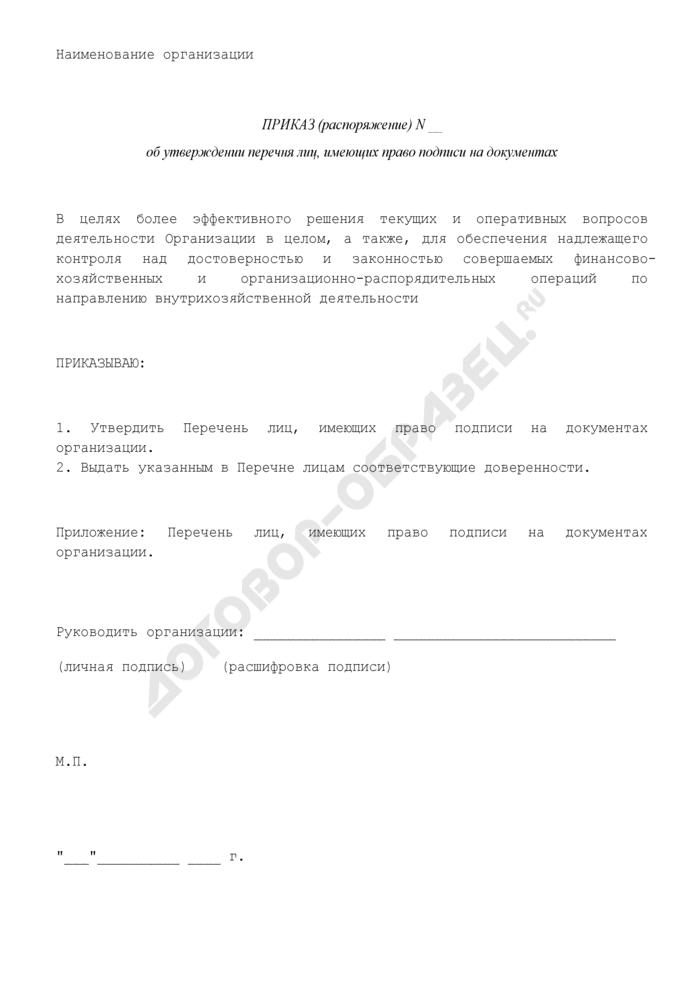 Приказ (распоряжение) об утверждении перечня лиц, имеющих право подписи на документах. Страница 1