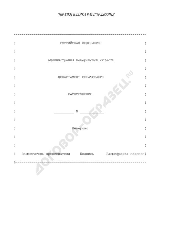 Образец бланка распоряжения департамента образования. Страница 1
