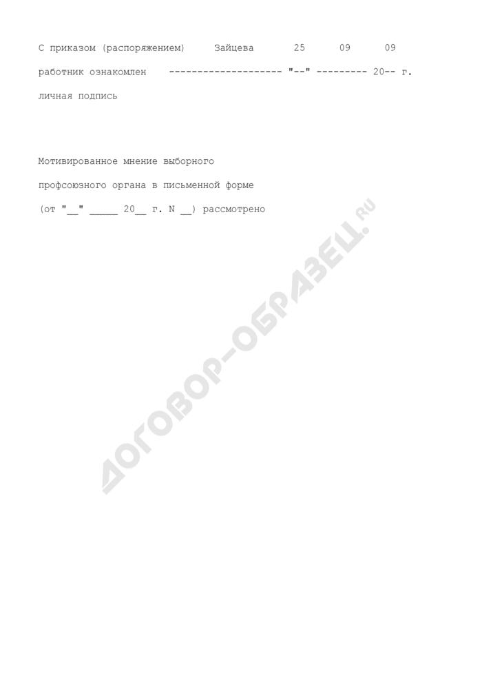 Приказ (распоряжение) о прекращении (расторжении) трудового договора с работником (увольнении) в связи с отсутствием документа об образовании. Унифицированная форма N Т-8 (пример заполнения). Страница 3