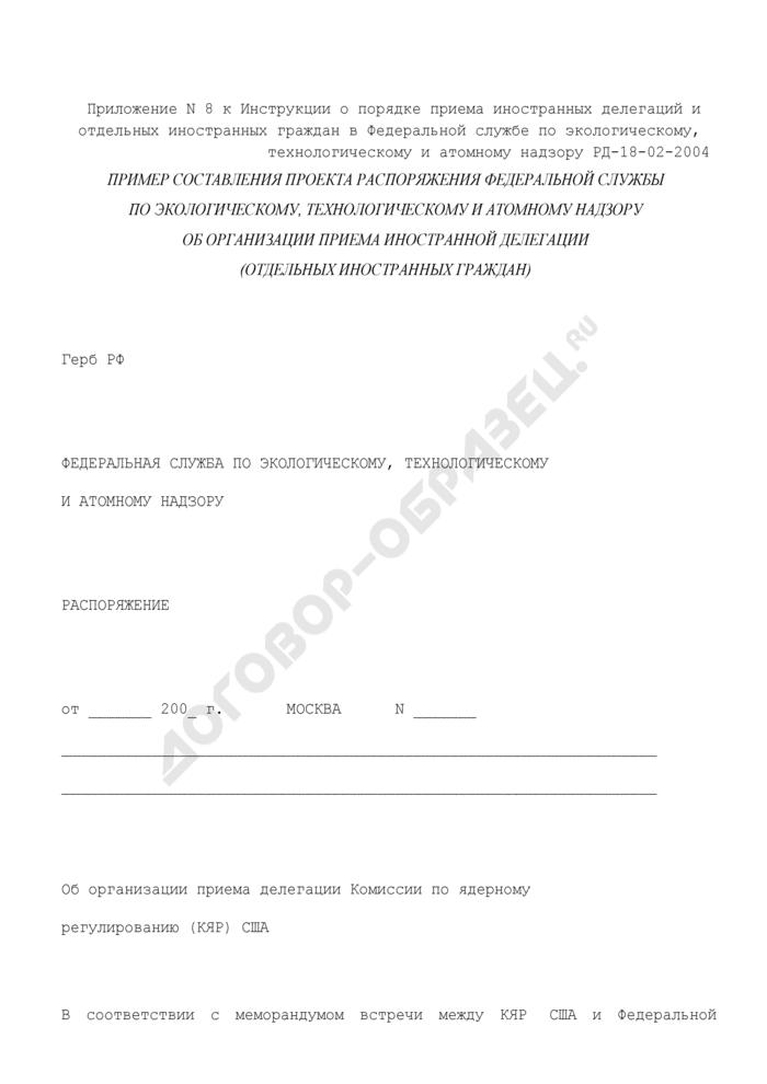 Пример составления проекта распоряжения Федеральной службы по экологическому, технологическому и атомному надзору об организации приема иностранной делегации (отдельных иностранных граждан). Страница 1