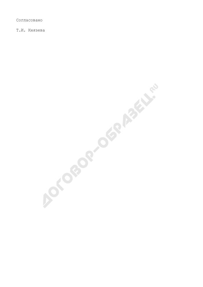 Примерная форма распоряжения о размещении муниципального заказа городского округа Котельники Московской области путем запроса котировок цен. Страница 2