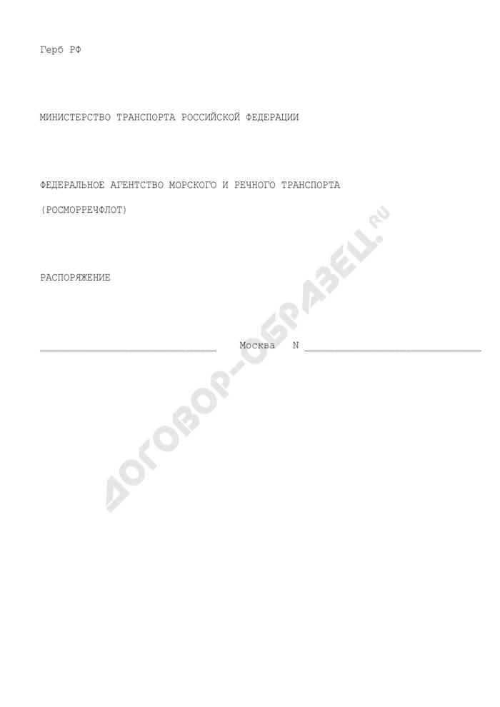 Образец бланка распоряжения Федерального агентства морского и речного транспорта (Росморречфлота). Страница 1