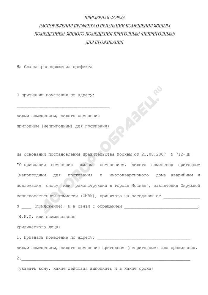 Примерная форма распоряжения префекта о признании помещения жилым помещением, жилого помещения пригодным (непригодным) для проживания на территории Южного административного округа города Москвы. Страница 1
