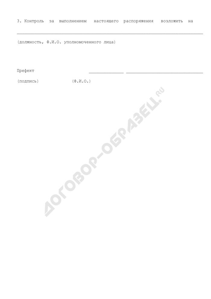Примерная форма распоряжения префекта о признании помещения жилым помещением, жилого помещения пригодным (непригодным) для проживания на территории Южного административного округа города Москвы. Страница 2