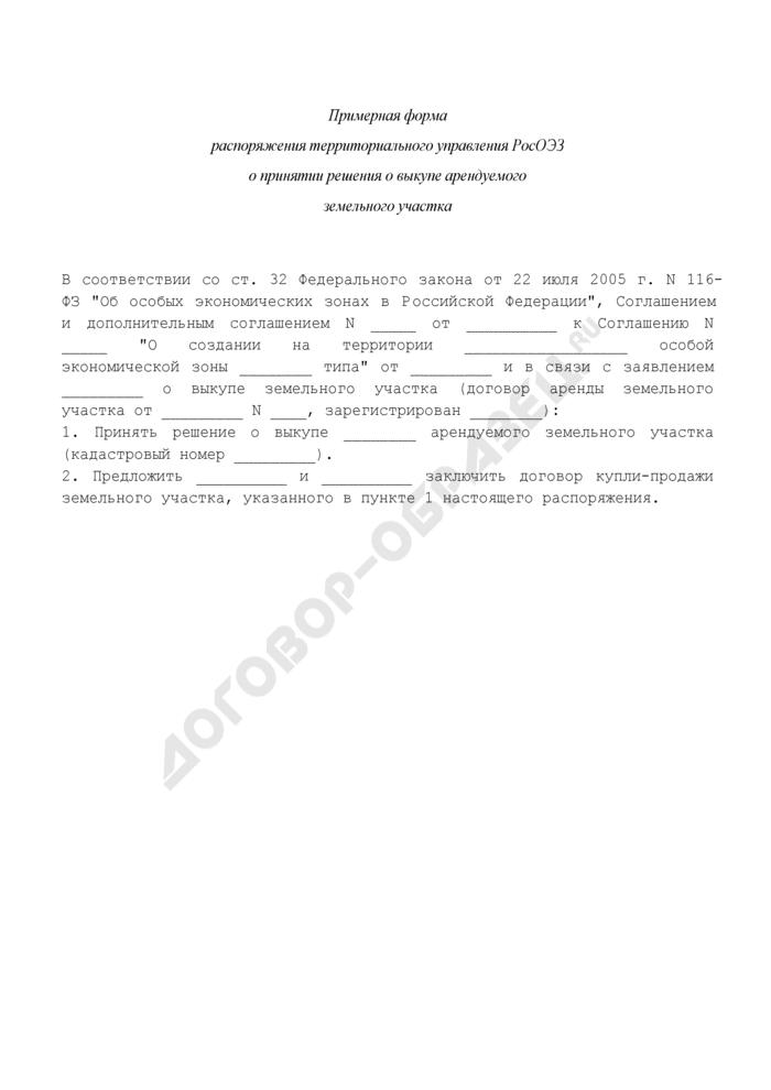 Примерная форма распоряжения территориального управления РосОЭЗ о принятии решения о выкупе арендуемого земельного участка. Страница 1