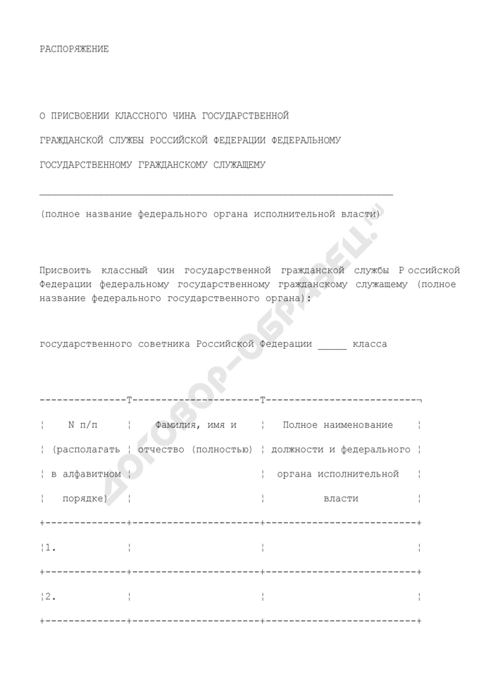 Проект распоряжения о присвоении классного чина государственной гражданской службы Российской Федерации федеральному государственному гражданскому служащему. Страница 1