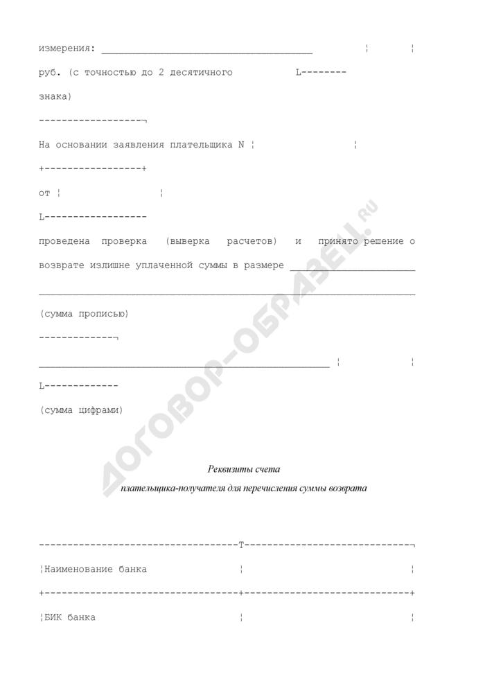 Распоряжение администратора поступления в бюджет о возврате поступлений (излишне уплаченной суммы). Страница 2