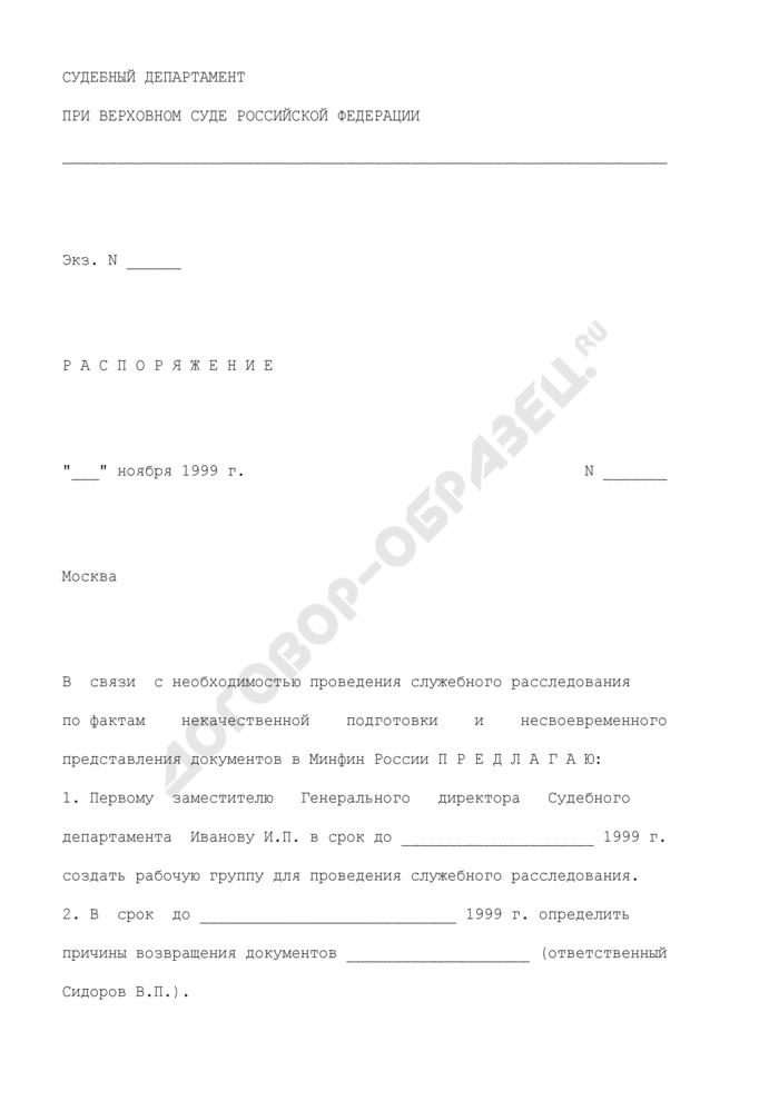 Распоряжение генерального директора. Страница 1