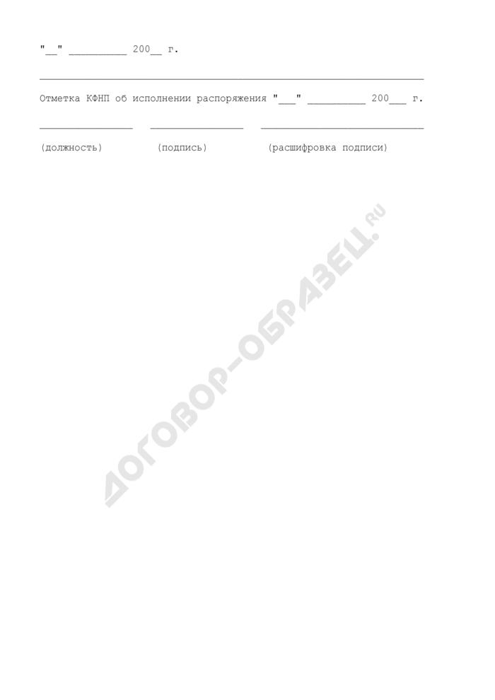 Распоряжение комитету по финансам и налоговой политике администрации города Серпухова Московской области о возврате поступлений. Страница 3