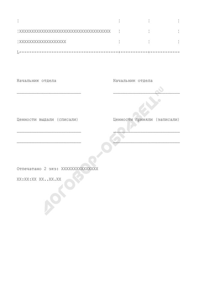 Распоряжение на выдачу (списание) ценностей. Форма N 008-ДСС. Страница 2