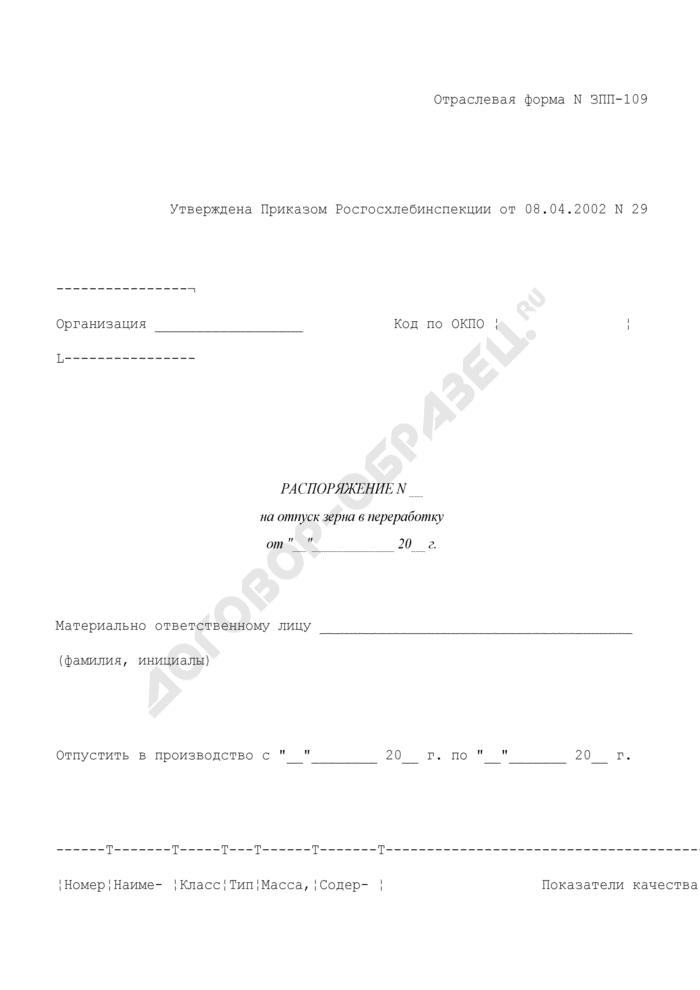 Распоряжение на отпуск зерна в переработку. Отраслевая форма N ЗПП-109. Страница 1