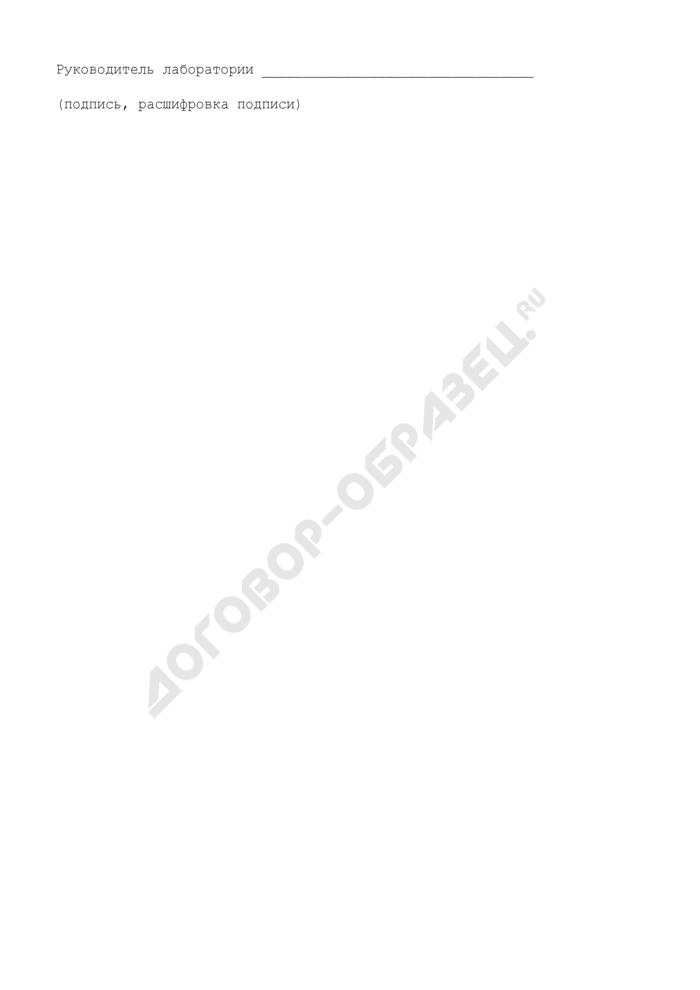 Распоряжение на отпуск зерна в переработку. Отраслевая форма N ЗПП-109. Страница 3