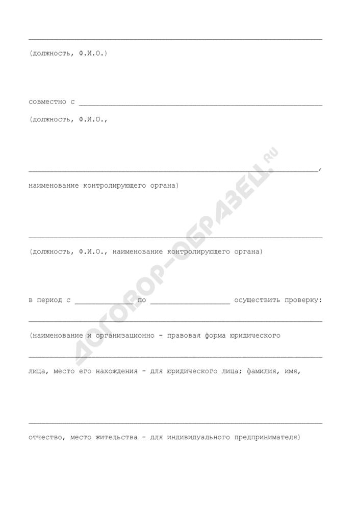 Распоряжение на проведение государственного контроля за исполнением юридическими лицами и индивидуальными предпринимателями законодательных, нормативных правовых и нормативно-технических актов, регламентирующих деятельность на автомобильном транспорте. Страница 2
