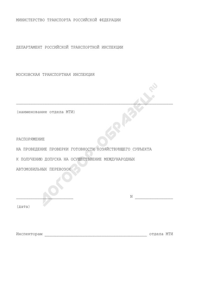 Распоряжение на проведение проверки готовности хозяйствующего субъекта к получению допуска на осуществление международных автомобильных перевозок. Страница 1