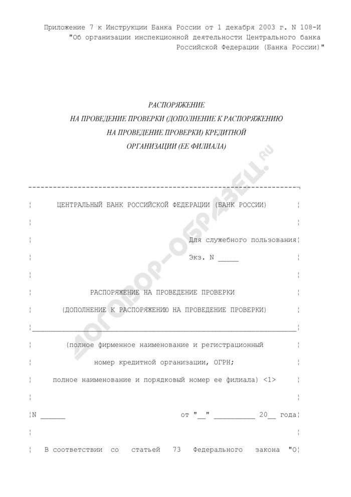 Распоряжение на проведение проверки (дополнение к распоряжению на проведение проверки) кредитной организации (ее филиала). Страница 1
